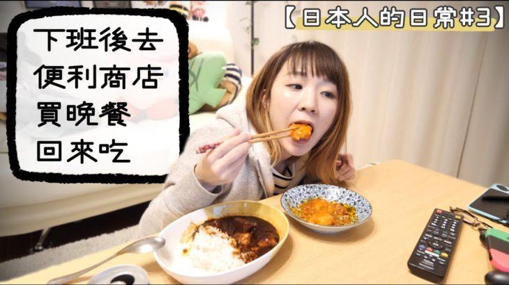 [日本人的日常#3]〜下班後去便利商店買晚餐回來吃〜