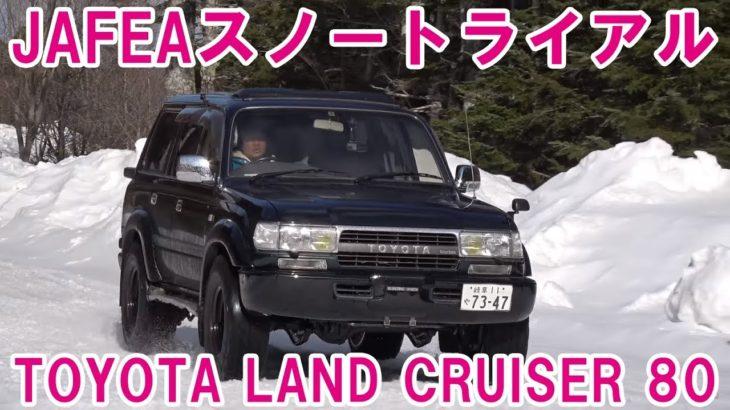 いきなり事故る! ランクル80で雪の林道を走る JAFEA WINTER FES スノートライアルに参加した ランドクルーザー LAND CRUISER