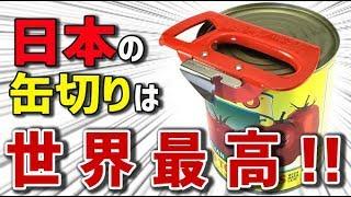外国人衝撃!日本の缶切りは世界最高の缶切りだ!日本の缶切りに対する海外の反応【日本人も知らない真のニッポン】