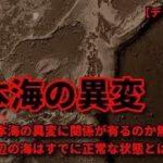 【異常】日本の周辺の海はすでに正常な状態とは言い難くなっている