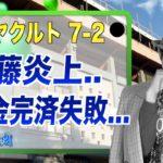 齋藤炎上…オールスター前に痛い負け越し【2019年7月10日】