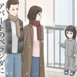 【実話】本当にあった泣ける話を漫画化「捨てられていた子供」(感動する話)【漫画動画】