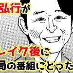 【漫画】有吉弘行が再ブレイク後に地方局の番組にとった○○【実話】
