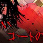 【意味が分かると怖い話】赤いコートの女