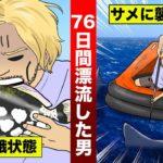 【実話】大西洋の真ん中で…クジラが船を壊した。76日間漂流した男を漫画にした。