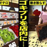 【漫画】ゴキブリをスーパーに撒き散らす「ゴキテロ女」・・・事件を起こした理由がサイコ過ぎ・・・(マンガ動画)