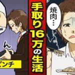 【漫画】手取り16万円になるとどうなるか?