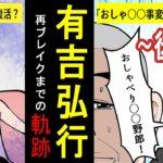 【漫画】しくじりから学ぶ有吉弘行の再ブレイク芸人までの軌跡【実話】【後編】