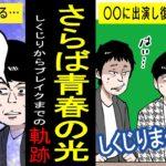 【漫画】しくじりから学ぶさらば青春の光のブレイク芸人までの軌跡【実話】