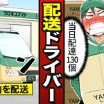 【漫画】配送ドライバーになるとどうなるか?
