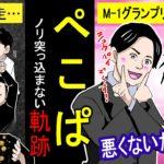 【漫画】しくじりから学ぶぺこぱのブレイク芸人までの軌跡【実話】