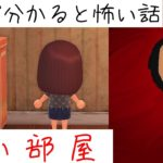 【あつ森】~赤い部屋~「意味が分かると怖い話、ホラー」