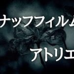    【意味が分かると怖い話】スナッフフィルムとアトリエ
