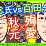 【百田尚樹先生vs上念司さんTwitterガチバトル】勝者はどちらか?ウィークポイントは殉愛と秋元氏?