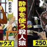 【実話】酔拳を使う殺人猿。250人死傷…飼い主が飲ませた。