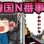 【実話】韓国で起きた史上最悪な事件、N番事件(ゆっくり茶番、漫画)