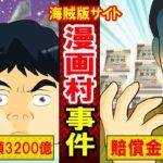 【実話】被害額3千億円…漫画村事件!闇の世界の真相、違法アップロード!(マンガ動画)