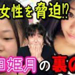亀田姫月炎上!コレコレチャンネルで一般女性への脅迫疑惑が暴露される。元カレへの執着が原因か。裏垢での攻撃が酷すぎる。