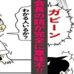 【実話】答えがわからん‼︎会長の話が完全に意味不明!【漫画】【体験談】
