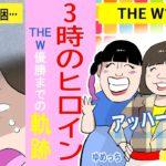 【漫画】3時のヒロインのブレイク芸人までの軌跡【実話】