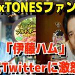SixTONESファン、「伊藤ハム」公式Twitterに激怒! 嵐・二宮和也めぐる投稿に「不愉快」「失礼すぎ」と批判し炎上!