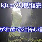 意味がわかると怖い話【2】