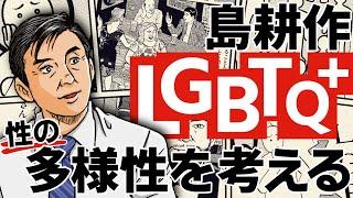 【漫画】「LGBTQ+」を社会的背景や数値で考えてみると分かること🌈「相談役 島耕作」【公式】