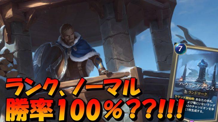 【Legends of Runeterra】Twitterで話題の100%勝てるデッキを使ってみた結果・・・【ルーンテラ】【LOR】