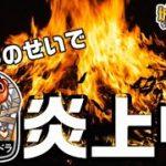【城ドラ】城ドラ公式Twitterが炎上中⁉どうしたアソビズム!!!