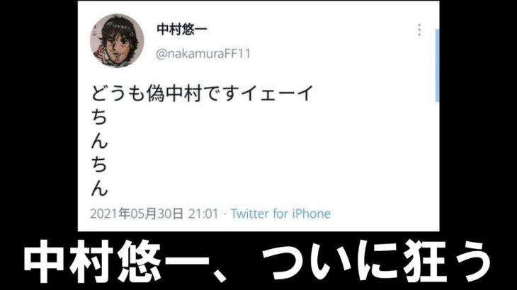 【渋谷が熱い】Twitterから認めてもらえない人気声優話から雲行きの怪しい話題まで。6月はじめの声優ニュースTOP4【ゆっくり解説】