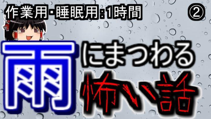 【ゆっくり怖い話】雨にまつわる怖い話②【朗読】【意味が分かると怖い話】【意味怖】【朗読】【詰め合わせ】【怪談】【怖い話】【ホラー】【怪談朗読】【睡眠用】【作業用】【japan】【2ch】
