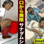 【実話】肛門を毎日いじる男。口から2mのサナダ虫が出た。