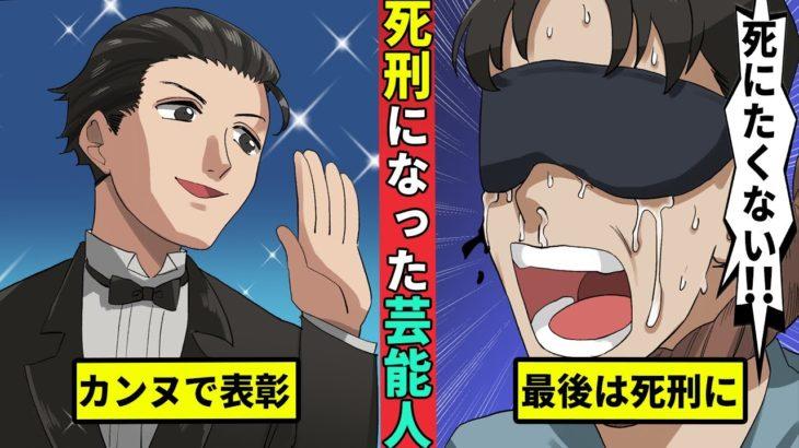 【実話】日本で初めて死刑になった芸能人の人生を漫画にした