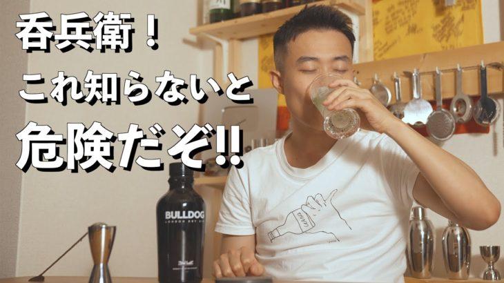 【炎上覚悟】危険が迫る!?元バーテンダーが語る【本当の】お酒好きとは?