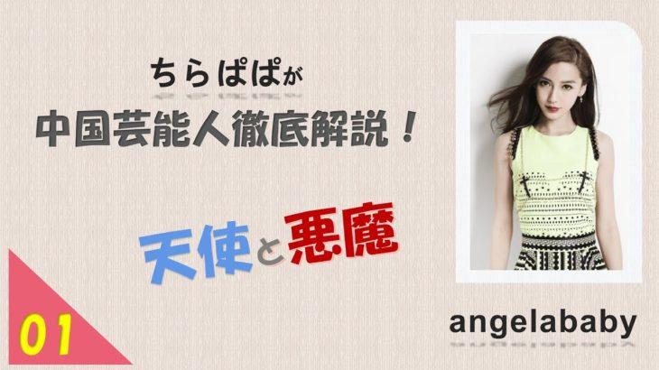 【タレントレポート】中国芸能人徹底解説!第一話 天使か悪魔か、タレント女神の裏にある秘密~
