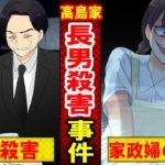 【実話】高島忠夫長男事件がヤバい!17歳の家政婦が保釈後に語ったこととは?(マンガ動画)