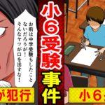 【実話】名古屋・小6教育●●事件の深い闇とは?犯人である父親の生い立ちがヤバい…(マンガ動画)