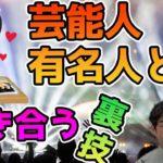 【DaiGo×CHIKA】裏技!?有名人・芸能人と付き合って結婚する方法!【メンタリストDaiGo切り抜き】