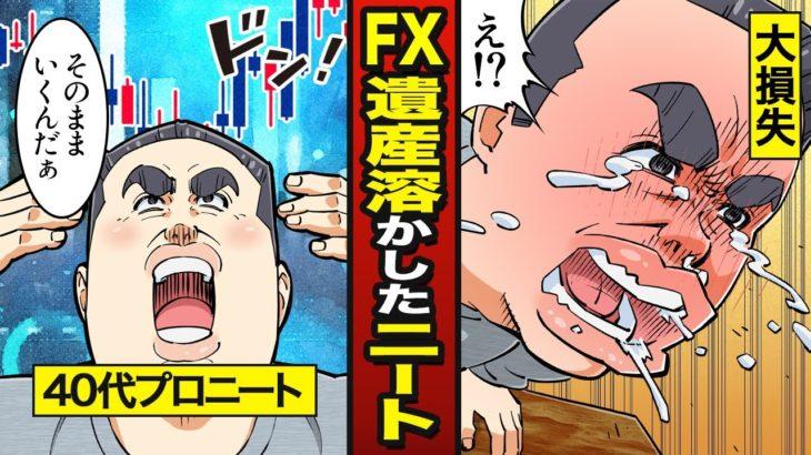 【漫画】FXで遺産4000万円を溶かした40代プロニートの末路…(第一話)【メシのタネ】