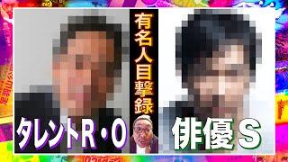 【有名人目撃録】タレントR・O/俳優S