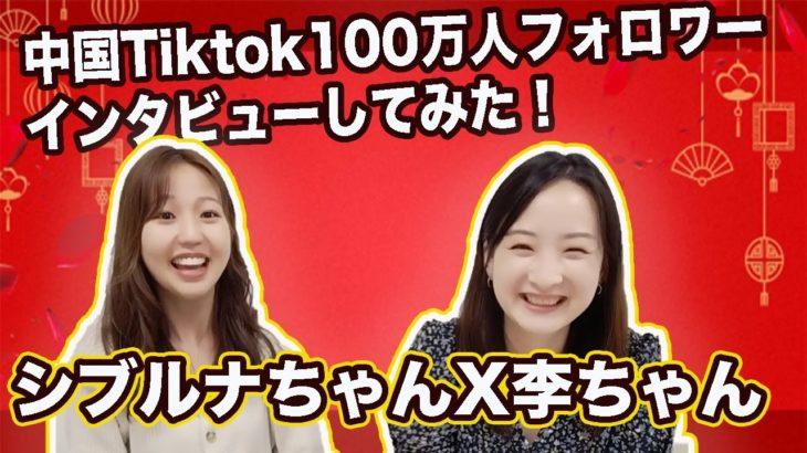 中国版TikTok有名人シブルナちゃんと初コラボ!! カメラ裏の顔を暴露させていただきました!
