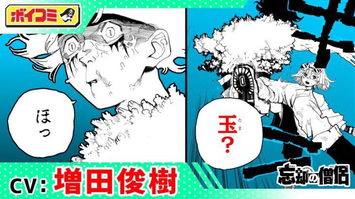 【ジャンプ漫画】(cv:増田俊樹)最強の戦士vs勇者vs賢者!?記憶喪失の僧侶が歩むファンタジーバトル!『忘却の僧侶』後編【ボイスコミック】