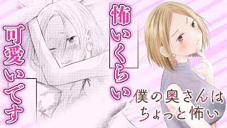 【漫画】不器用なふたりのイチャラブ新婚生活💖『僕の奥さんはちょっと怖い』【公式】