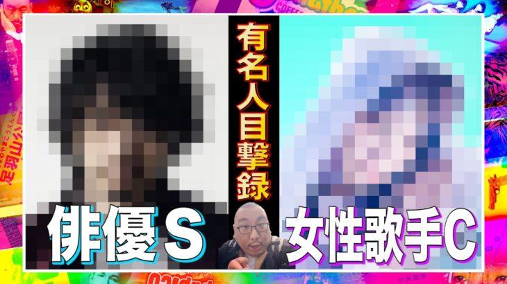 【有名人目撃録】俳優S/女性歌手C
