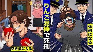 【実話】りんご欲しくて連続殺人…最後は死刑になったマザコン男