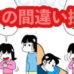 【1コマ漫画間違い探し】5つの間違いを探せ!【脳トレクイズ】【頭の体操】【暇つぶしに最適】