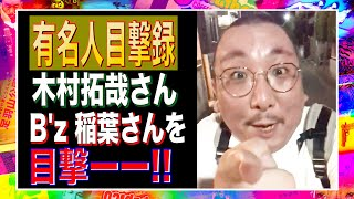 【有名人目撃録】木村拓哉さん/B'z 稲葉浩志さん