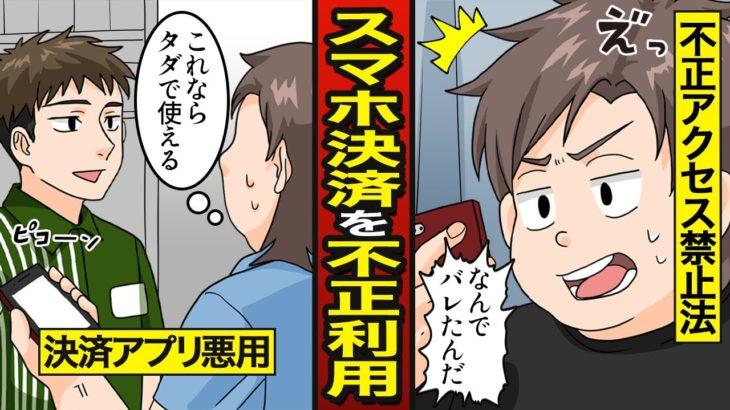 【漫画】スマホ決済を不正利用したセコケチ男の末路。SNSを使ってアカウント入手【メシのタネ】