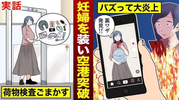 【実話】妊婦を装い手荷物制限を突破する裏技をTikTokに投稿したら大炎上