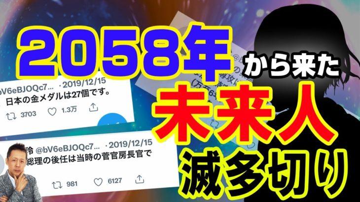 【一人語り】Twitterで話題の自称「2058年の未来人」を山口敏太郎が斬る! ATL3rd 284